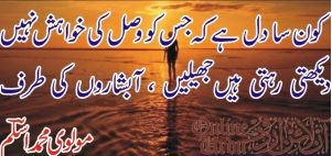 Urdu Poetry Urdu Sad Poetry Images Urdu Sad Shayari | Urdu Poetry World,Urdu Poetry,Sad Poetry,Urdu Sad Poetry,Romantic poetry,Urdu Love Poetry,Poetry In Urdu,2 Lines Poetry,Iqbal Poetry,Famous Poetry,2 line Urdu poetry,  Urdu Poetry,Poetry In Urdu,Urdu Poetry Images,Urdu Poetry sms,urdu poetry love,urdu poetry sad,urdu poetry download