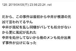 Nakai Rika has to blame over Yamaguchi Maho assault scandal
