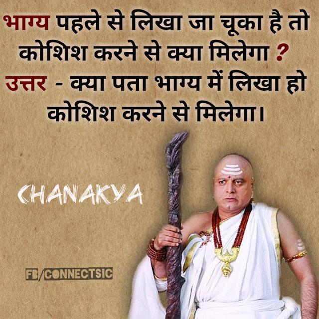 Chanakya Hindi Quote , Thought and Suvichar on Destiny, Life भाग्य , Inspiration