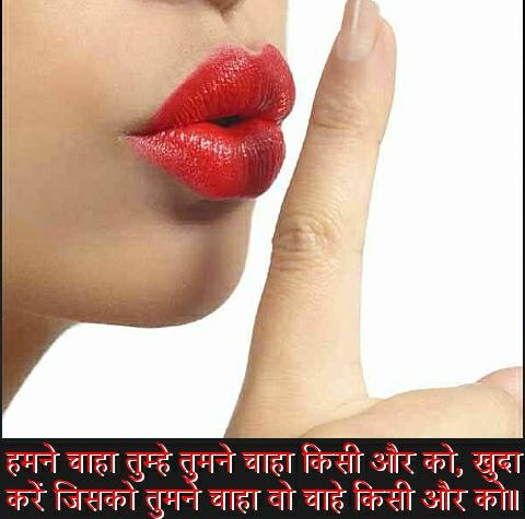 Hindi Love Shayari Special 2018 In Hindi Font [Sanju Ki Shayari]