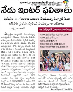 Manabadi TS Inter 2nd Year Results 2016 Released Today, tsbie Inter Results 2016, Telangana Manabadi Inter 2nd year Results 2016 Schools9, tsbie.cgg.gov.in Inter Result 2016 Ranks
