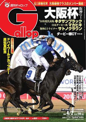 週刊Gallop(ギャロップ) 2017年04月02日号 raw zip dl