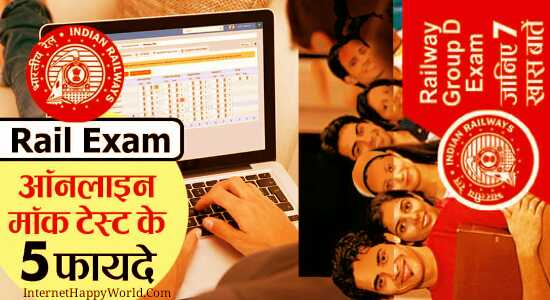 RRB 2018 Exam; Online Mock Tests