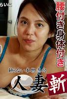 C0930 hitozuma1254 人妻斬り 斉藤 亜理紗 Arisa Saito 36歳