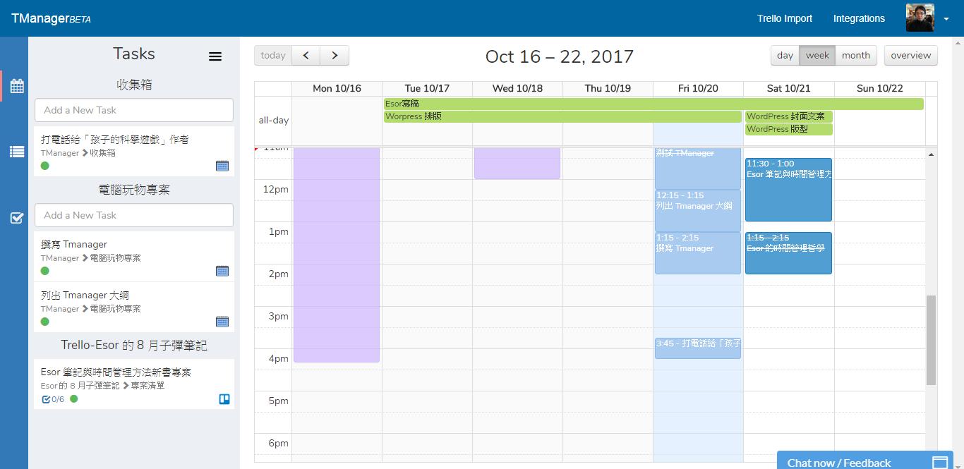 TManager 同步整合 Google 日曆與 Trello ,排好任務時間表
