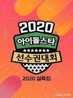 Đại Hội Thể Thao Idol 2020