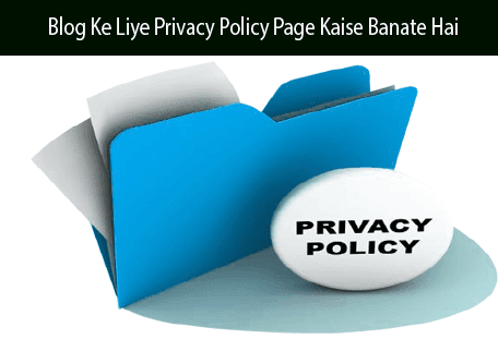blog-ke-liye-privacy-policy-page-kaise-banaye