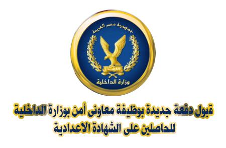 شروط الالتحاق بمعهد معاونى الامن التابع لوزارة الداخلية للحاصلين على الاعدادية 2021