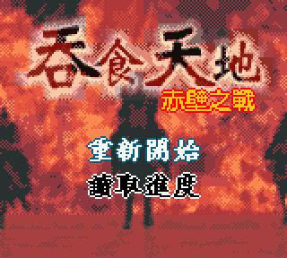 【GBC】吞食天地之赤壁之戰繁體中文版+人物出招表,Q版可愛人物三國動作過關遊戲!