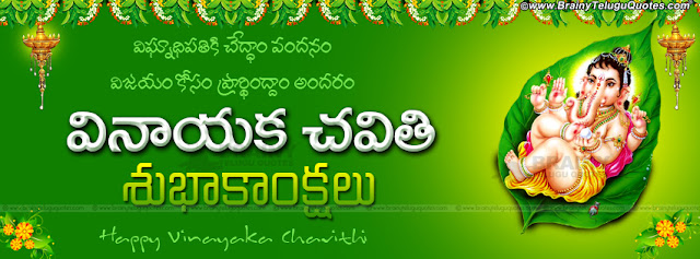 Here is a Happy Vinayaka Chavithi Quotes Greetings in Telugu With Ganesh Prayer, Vinayaka Chavithi Wishes and Messages online, Most Popular and all Time Best Telugu Vinayaka Chavithi Wishes and Pics, Telugu Ganesh Wallpapers and Images, Ganesh Songs in Telugu Language, New Telugu 2016 Vinayaka Chavithi Images and Messages for Friends.