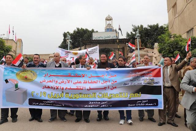 المهن التعليمية: آلاف المعلمين يحتشدون للإعلان عن تأييدهم للتعديلات الدستورية 56180252_1663560010413644_3964527750789726208_n