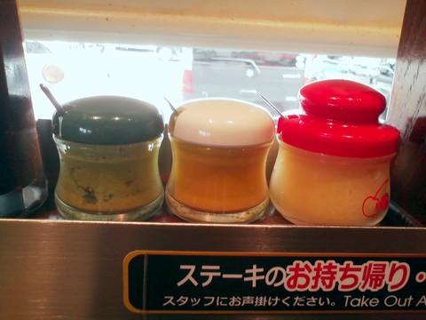 調味料3 いきなりステーキ岐阜茜部店