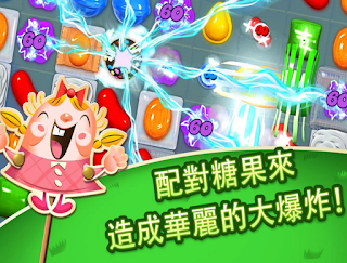糖果傳奇 Candy Crush Saga App