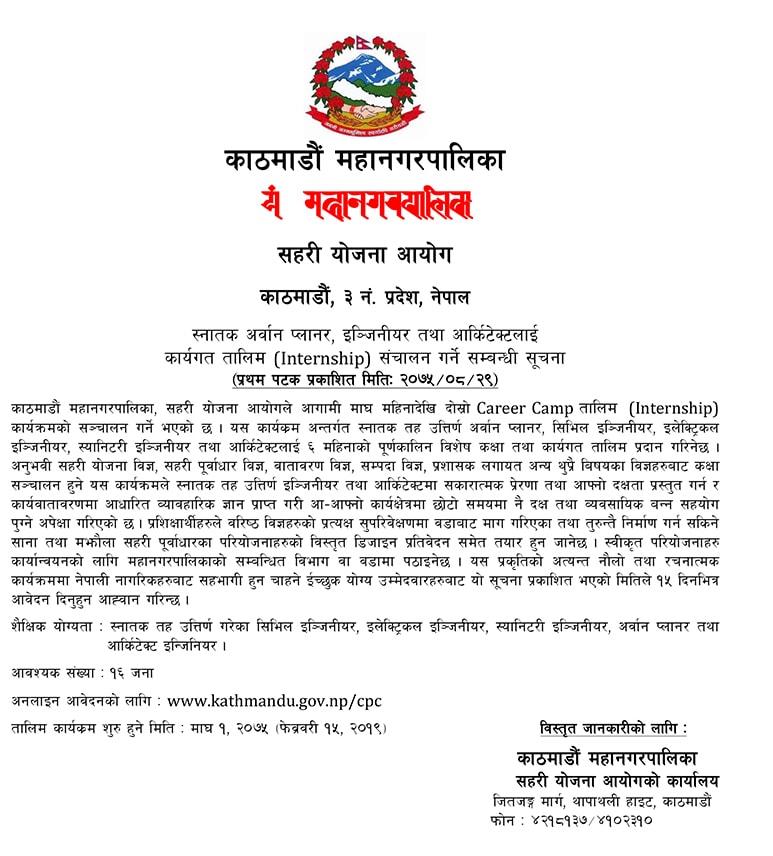 Kathmandu Metropolitan City - Internships for BE/B Arch Graduates