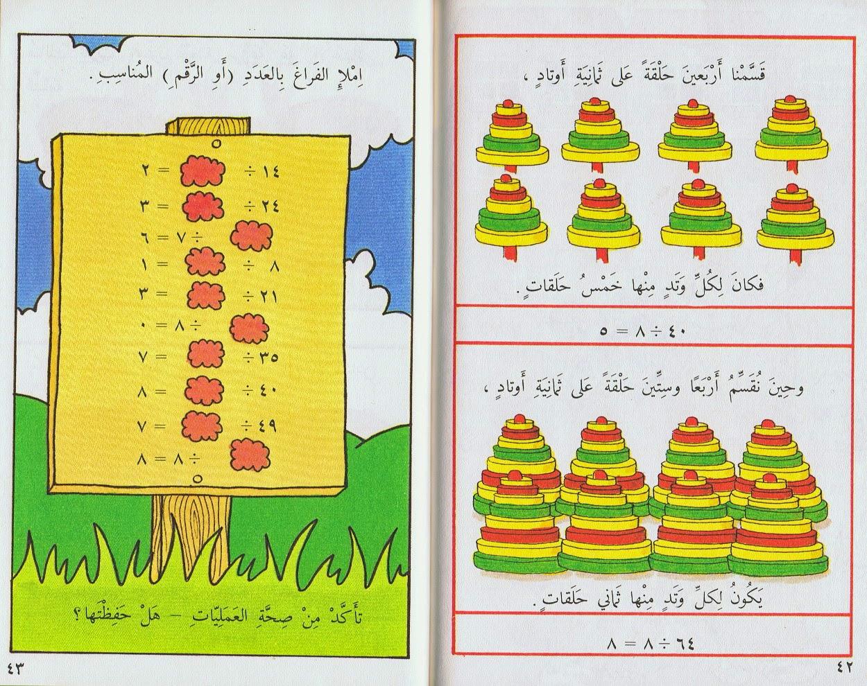 كتاب تعليم القسمة لأطفال الصف الثالث بالألوان الطبيعية 2015 CCI05062012_00051.jp