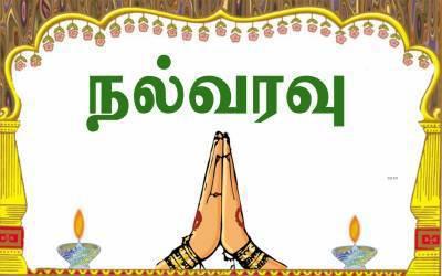 Image result for வரவேற்கிறோம்