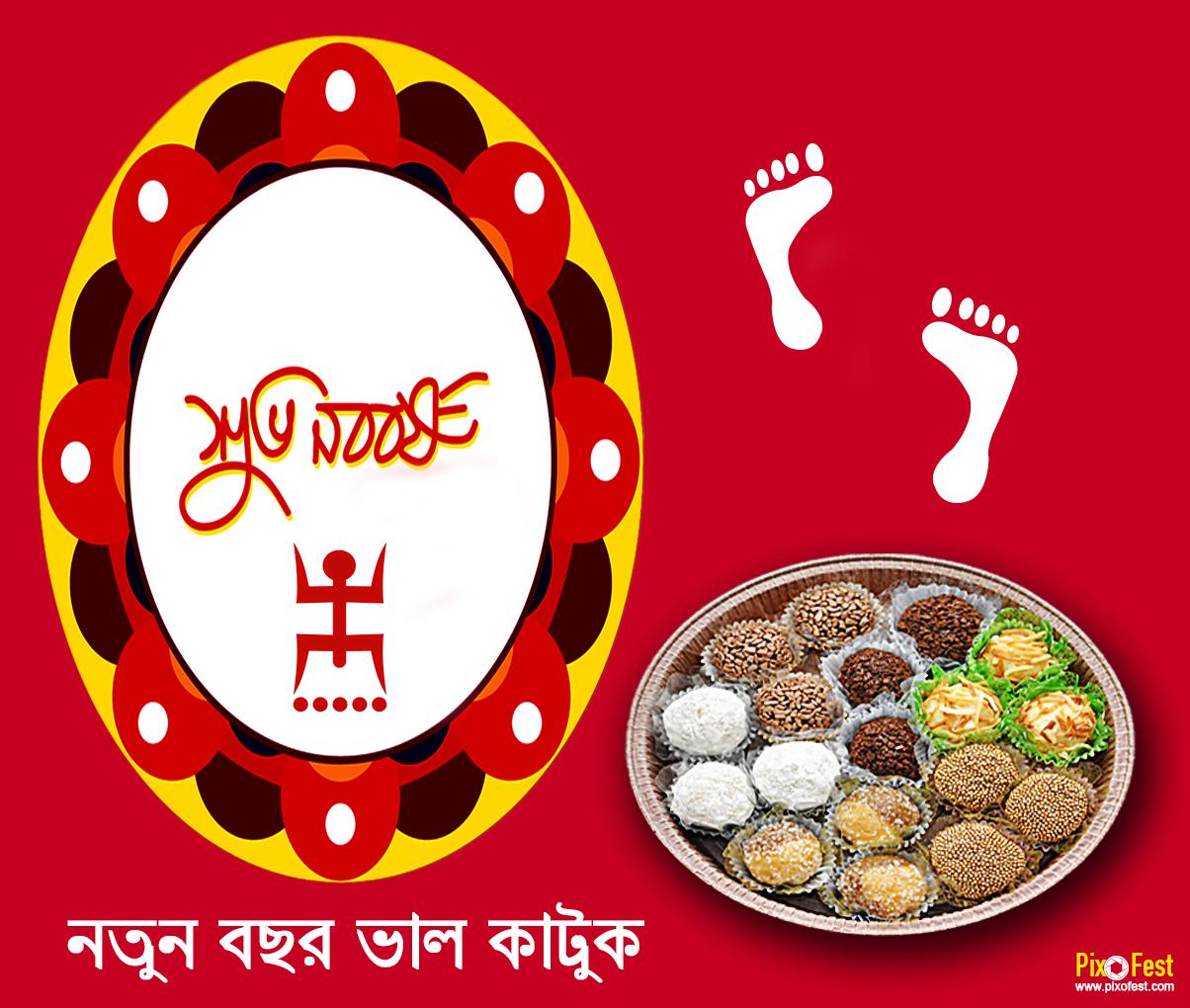 suvho nababarsha_06,subho noboborsho,navabarsha,nababarsha,pohela boishakh,pahela baishakh,bengali new year,newyear in bengali
