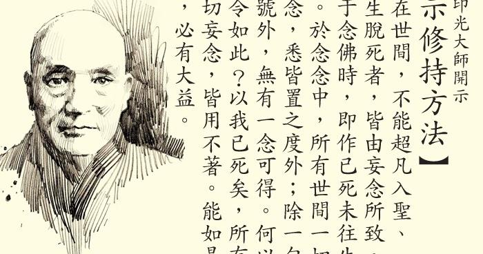 彌陀之願,西方行者: 印光大師開示:【示修持方法】
