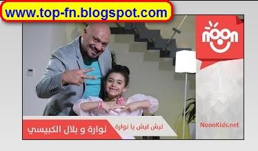 تحميل اناشيد بلال الكبيسي mp3