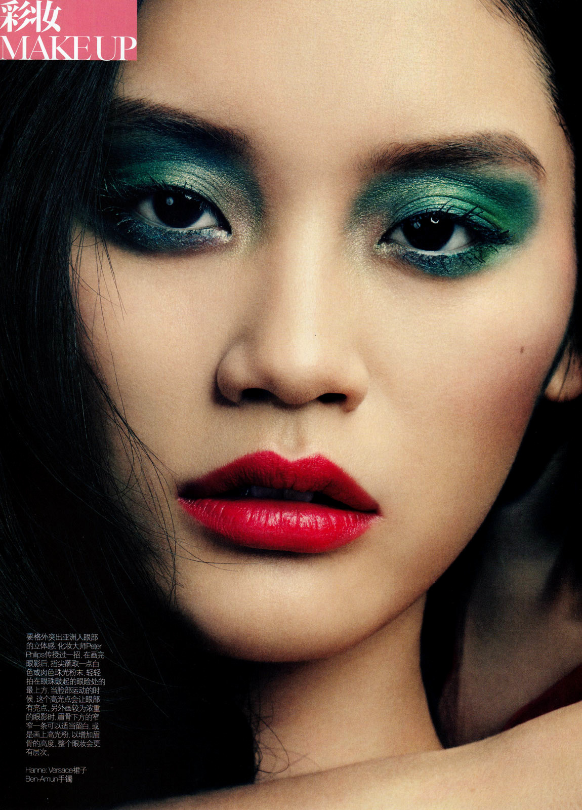 Eyeshadow Ideas: ASIAN MODELS BLOG: EDITORIAL: Ming Xi In Vogue China