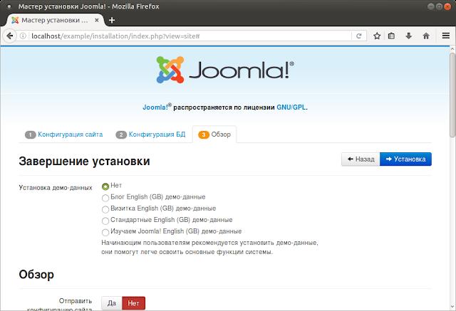 Установка Joomla. Выбор демо-данных