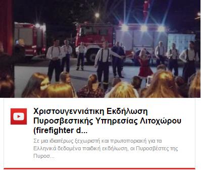 Λιτόχωρο Πιερίας: Πυροσβέστες «κατέβασαν» και χόρεψαν με τον Άγιο Βασίλη για τα παιδιά τους.