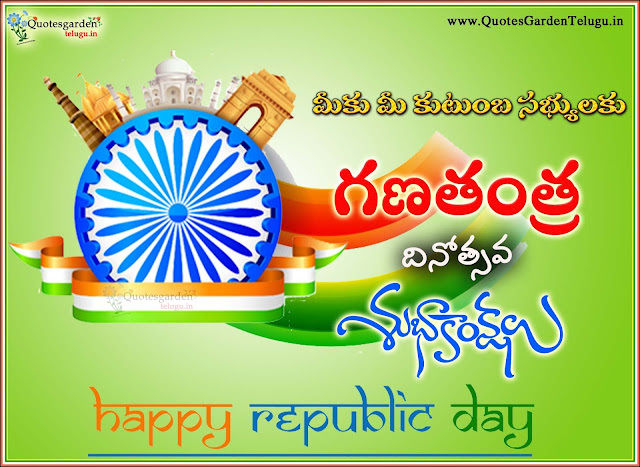 {26 January} Happy Republic Day Quotes In telugu, Tamil, Telugu, Marathi