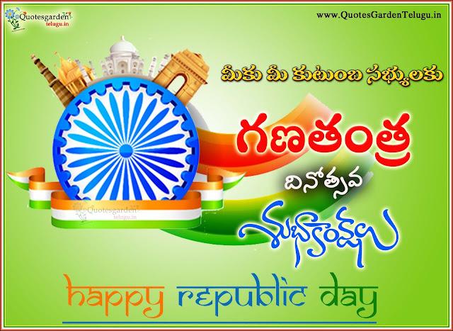 {26 January} Happy Republic Day Quotes In telugu, Tamil, Telugu, Marathi