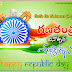 26 January Happy Republic Day Quotes In telugu, Tamil, Telugu, Marathi