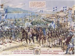 106 χρόνια από την Απελευθέρωση των Ιωαννίνων [βίντεο]