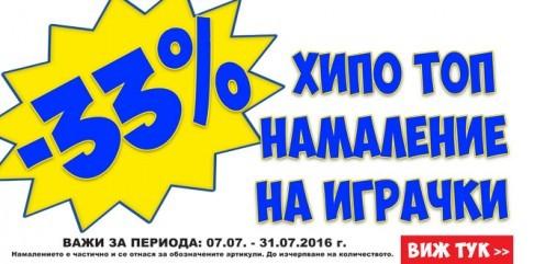 Летни Намаления -33% в магазини ХИПОЛЕНД през Юли 2016