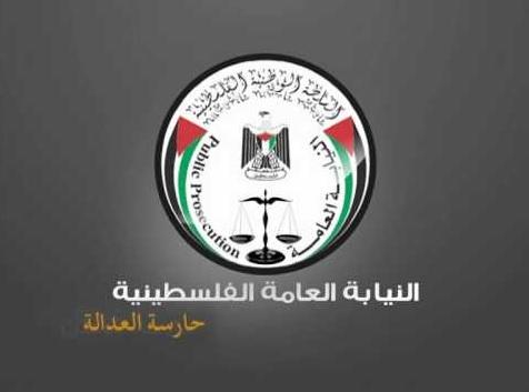 النيابة العامة الفلسطينية
