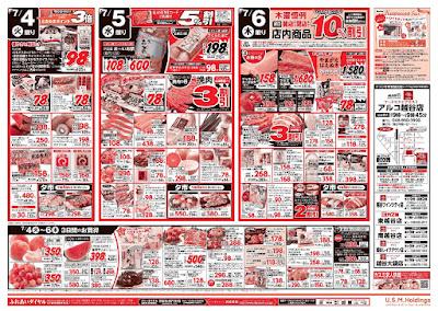 【PR】フードスクエア/越谷ツインシティ店のチラシ7月4日号
