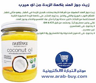 زيت جوز الهند بنكهة الزبدة من اي هيرب iherb arab