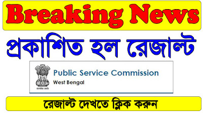 West Bengal Forest Service Exam Result 2018 পশ্চিমবঙ্গ ফরেস্ট সার্ভিস রেজাল্ট