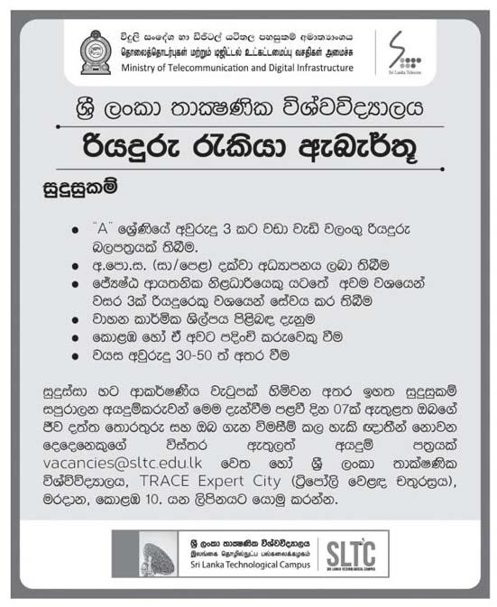 Vacancies For Drivers At Sri Lanka Technological Campus (SLTC
