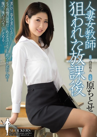 After School Original Chitose That Was Targeted Married Woman Teacher
