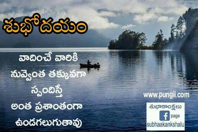 Good Morning Images In Telugu