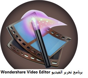 تنزيل برنامج وندر شير فيديو اديتور لتحرير وتعديل الفيديو