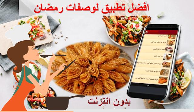 أفضل تطبيق وصفات طبخ رمضان 2019 للأندرويد مجاناً