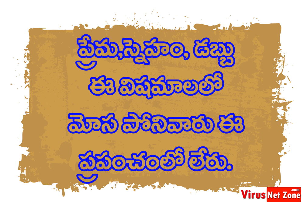 Telugu Inspirational Quotes On Love,Friendship,Money