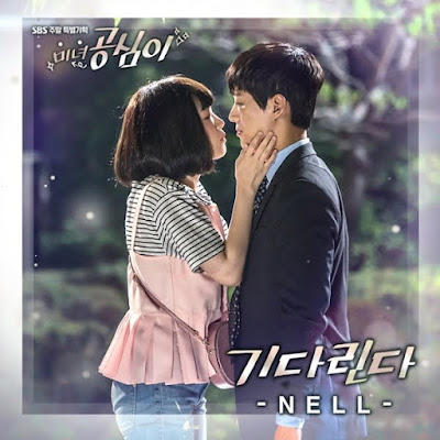 Nell (넬) – Waiting For You (기다린다)