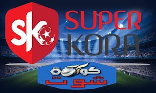 سوبر كورة | super-kora | بث مباشر لمباريات اليوم