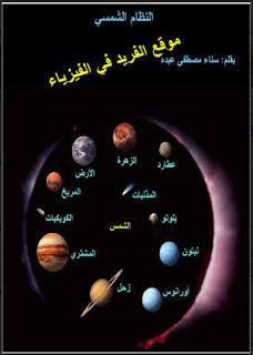 تحميل كتاب كواكب المجموعة الشمسية pdf ، النظام الشمسي والكواكب ، كتب الكون والفضاء والفلك برابط تحميل مباشر مجانا