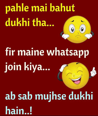 250+ धांसू Funny Jokes In Hindi For WhatsApp - Kuch Khas Tech