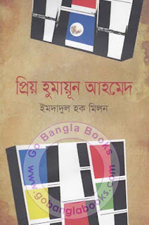 Priyo Humayun Ahmed by Imdadul Hoque Milon