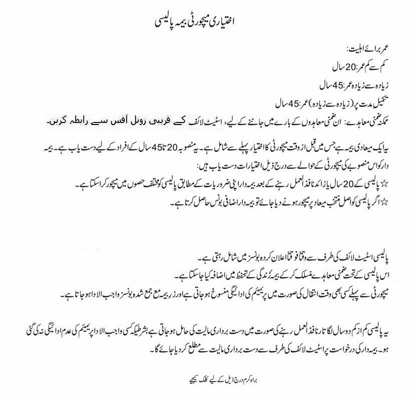 State Life Insurnace Gujrat Life Insurnace Plan In Urdu