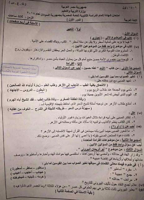 امتحان اللغه العربيه سودان 2018