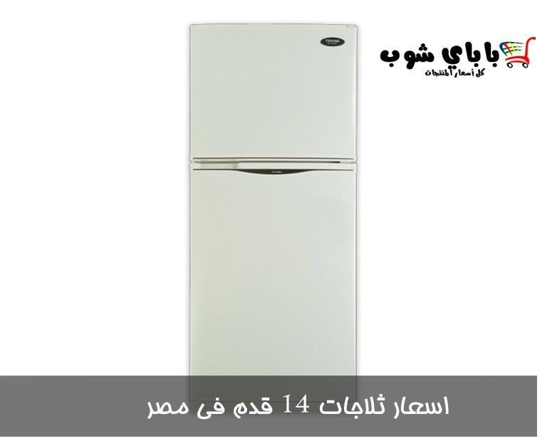 اسعار الثلاجات اسعار ثلاجات 14 قدم فى مصر أوفر أند برايس
