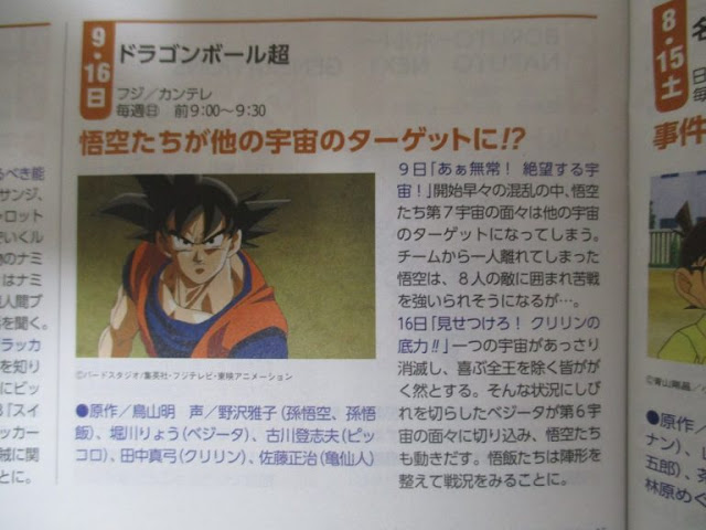 dragon ball super episode 98 and 99 titles and summaries
